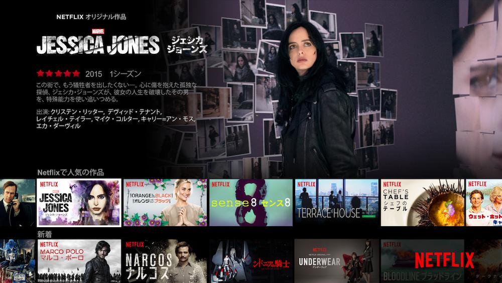 NetflixJaPan 23 Aug 2016
