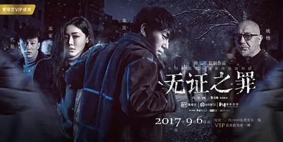 iQIYI Buring Ice 29 Sept 2017