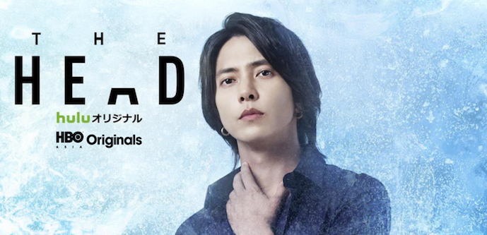 The Head Tomohisa Yamashita HBO Asia 8 Sept 2019